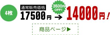 最高級A5仙台牛サーロインステーキ4枚