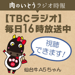 【TBCラジオ】毎日16時放送中