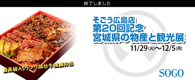 そごう 広島店 第20回記念 宮城県の物産と観光展