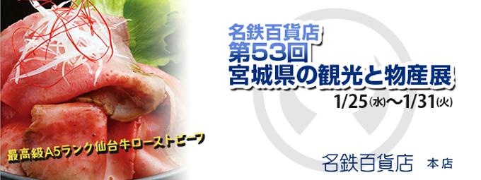 名鉄百貨店 第53回 宮城県の観光と物産