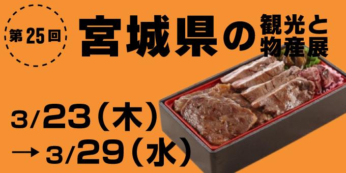 第25回宮城県の観光と物産展 3/23(木)→3/29(水)