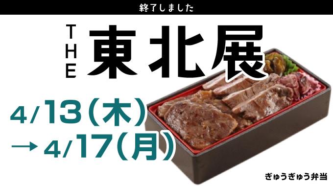 THE 東北展 4/13(木)→4/17(月)