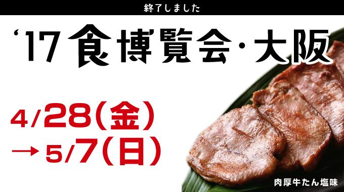 '17食博覧会・大阪 4/28(金)→5/7(日)