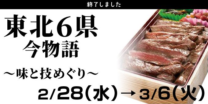 あべのハルカス近鉄本店 東北6県今物語〜味と技めぐり〜