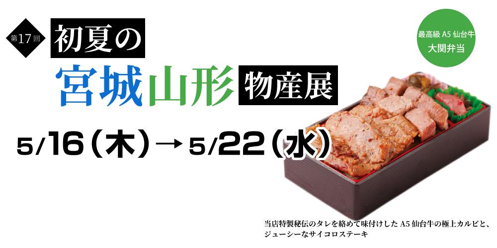 東武百貨店船橋店 初夏の宮城山形物産展