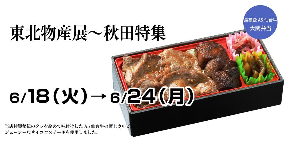 東北物産展~秋田特集