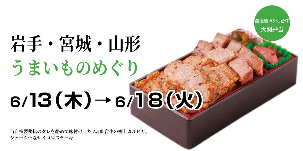 東武百貨店池袋店 ニッポンのうまいもの祭