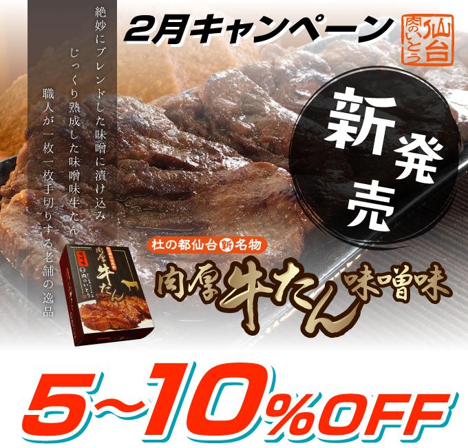 肉厚牛たん味噌味5〜10%OFFキャンペーン