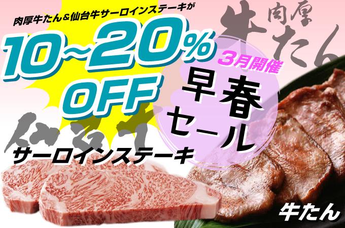 肉厚牛たん&仙台牛サーロインステーキが10〜20%OFF