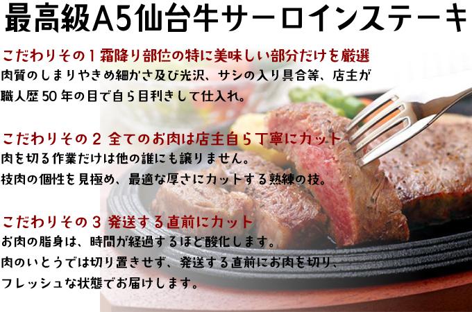 最高級A5仙台牛サーロインステーキ