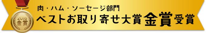 肉・ハム・ソーセージ部門ベストお取り寄せ大賞金賞受賞