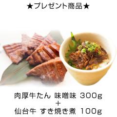仙台名物肉厚牛たん味噌味300g+仙台牛すき焼き煮100g