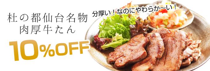 杜の都仙台名物肉厚牛たん10%OFF