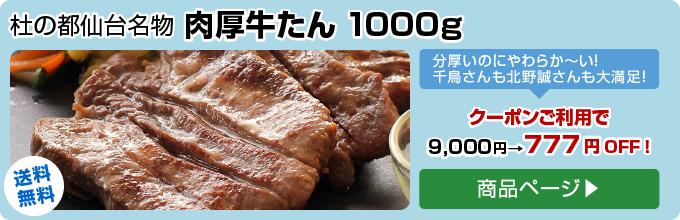 肉厚牛たん1000g