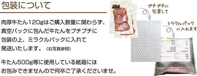 牛たん120gの包装について