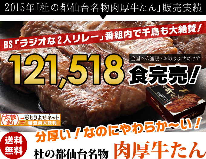 2015年121,518食完売!杜の都仙台名物肉厚牛たん