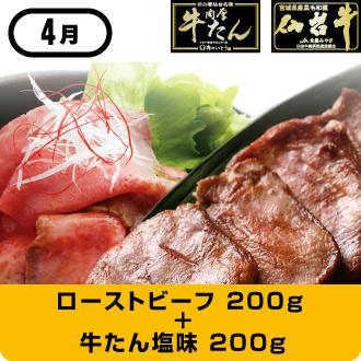 4月 仙台牛ローストビーフ 200g+牛たん塩味 200g