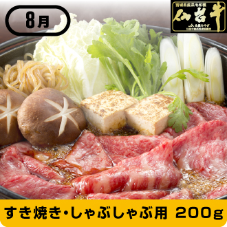 8月 仙台牛すき焼き・しゃぶしゃぶ用 200g