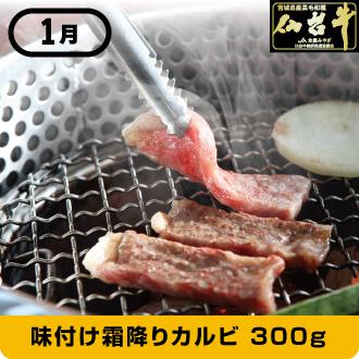1月 仙台牛味付け霜降りカルビ 300g