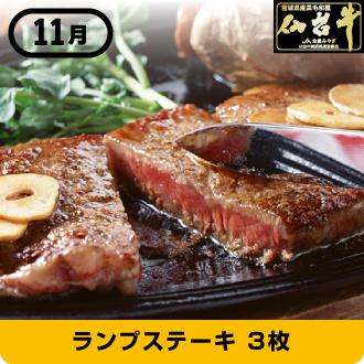 11月 仙台牛ランプステーキ 3枚