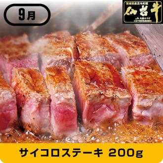 9月 仙台牛サイコロステーキ 200g