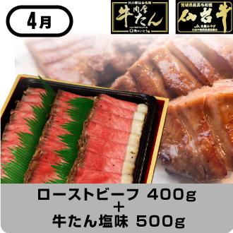 4月 仙台牛ローストビーフ 400g+牛たん塩味 500g