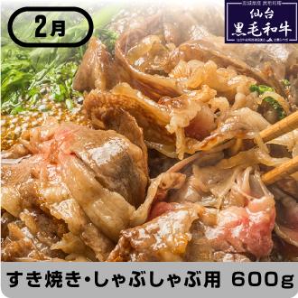 2月 仙台黒毛和牛すき焼き・しゃぶしゃぶ用 600g