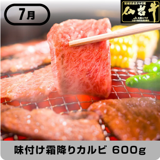 7月 仙台牛味付け霜降りカルビ 600g