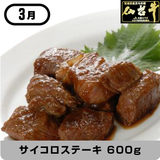 3月 仙台牛サイコロステーキ 600g