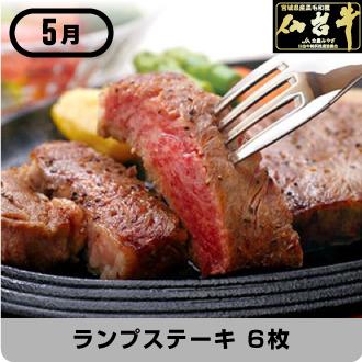 5月 仙台牛ランプステーキ 6枚