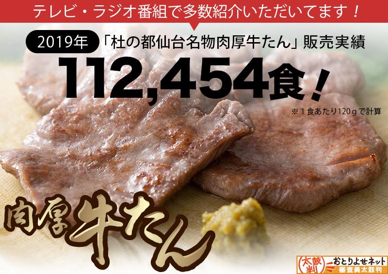2017年「杜の都仙台名物肉厚牛たん」販売実績83,725食