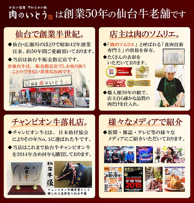 肉のいとうは創業50年の仙台牛の老舗です