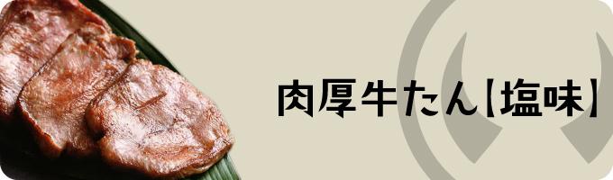 肉厚牛たん【塩味】