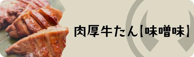 肉厚牛たん【味噌味】