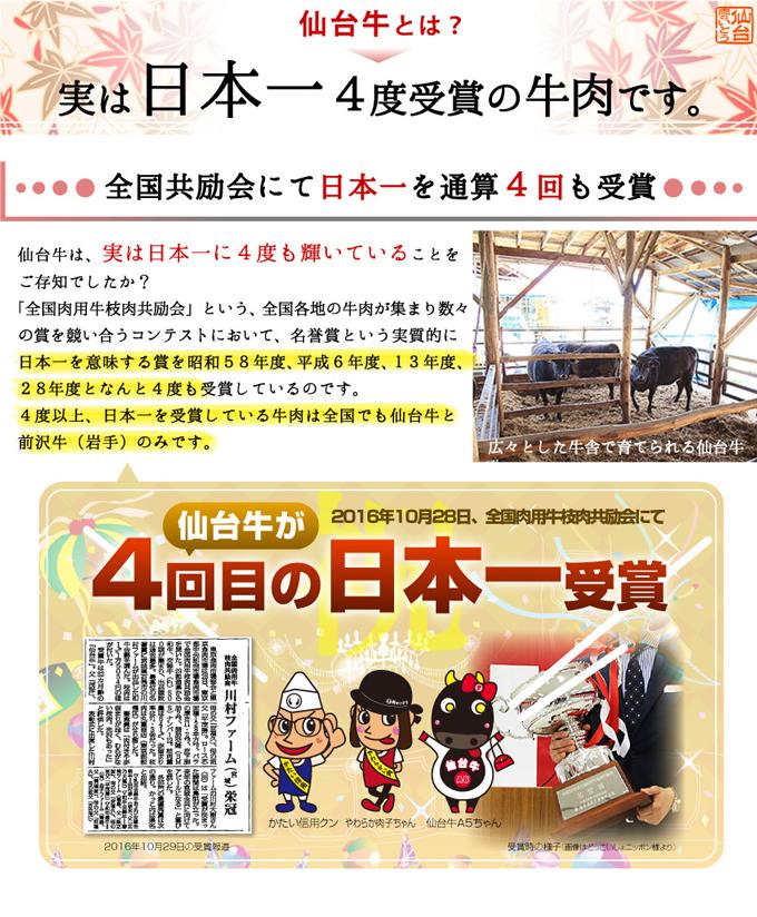 仙台牛とは?実は日本一4度受賞の牛肉です