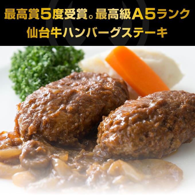 最高賞5度受賞。最高級A5ランク仙台牛ハンバーグステーキ