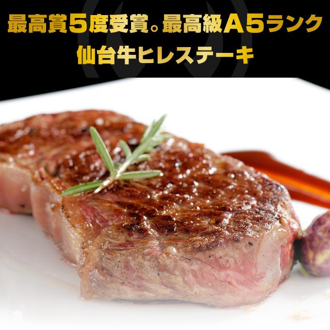 最高賞5度受賞。最高級A5ランク仙台牛ヒレステーキ