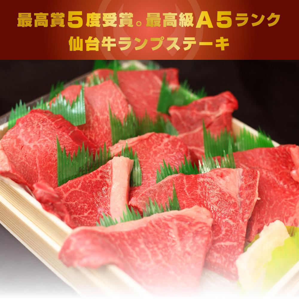 最高賞5度受賞。最高級A5ランク仙台牛ランプステーキ