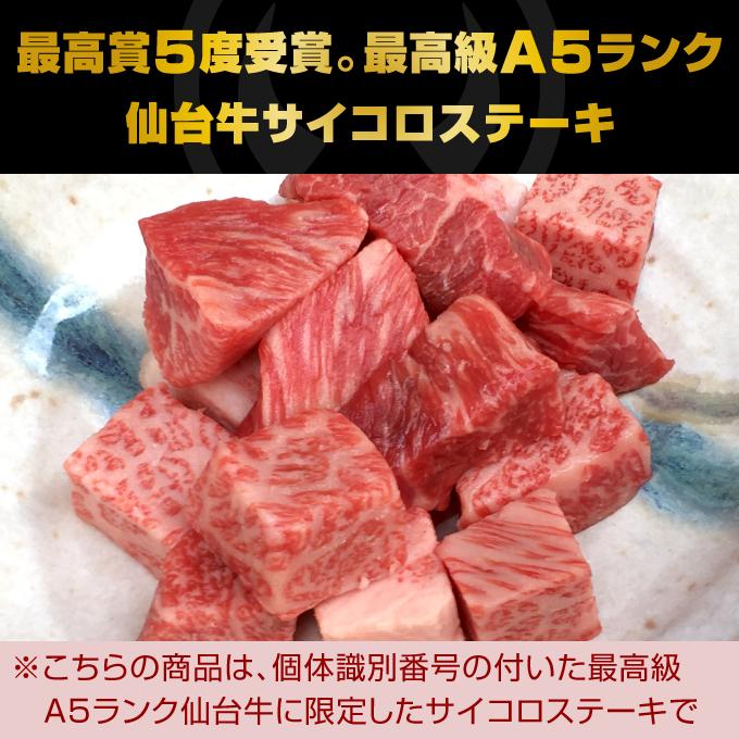 最高賞5度受賞。最高級A5ランク仙台牛サイコロステーキ