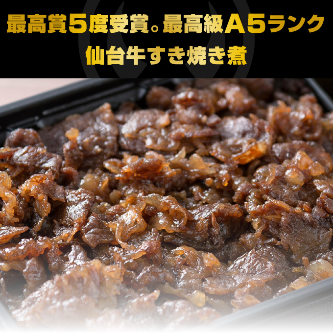 最高賞5度受賞。最高級A5ランク仙台牛ハンバーグ+仙台牛すき焼き煮