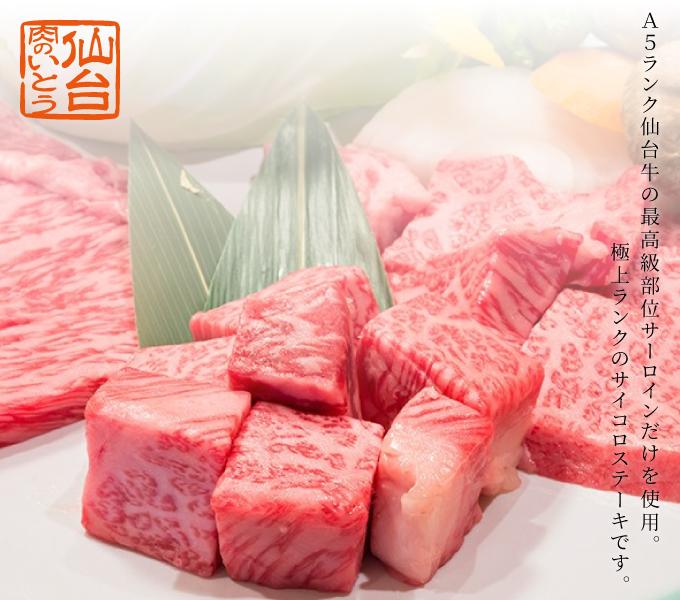A5ランク仙台牛の最高級部位サーロインだけを使用。極上ランクのサイコロステーキです。