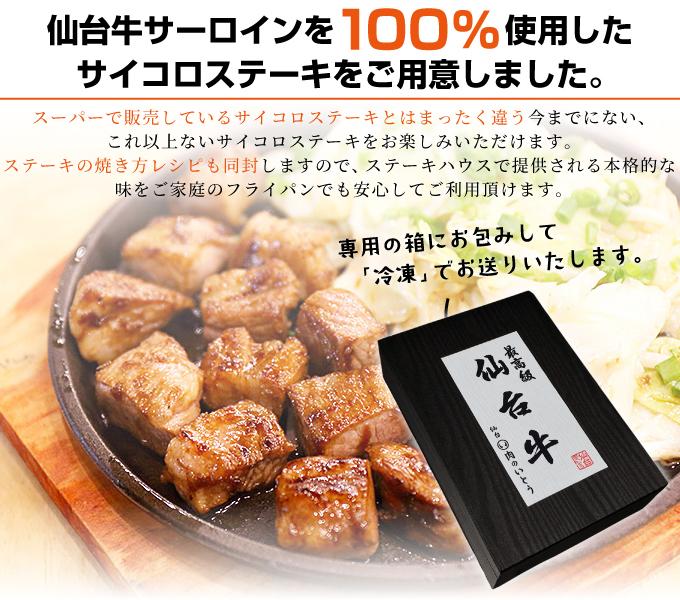 A5ランク仙台牛の最高級部位サーロインを100%使用したサイコロステーキをご用意しました。