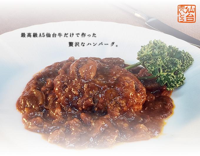 最高級A5仙台牛だけで作った贅沢なハンバーグ。