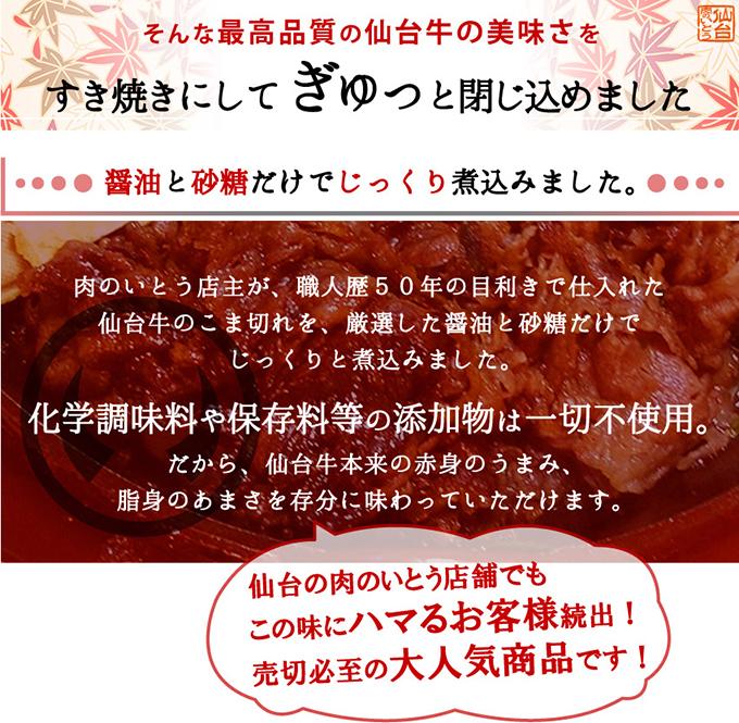 そんな最高品質の仙台牛の美味さをすき焼きにしてぎゅっと閉じ込めました