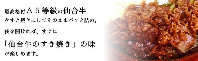 最高格付A5等級の仙台牛をすき焼きにしてそのままパック詰め。袋を開ければ、すぐに「仙台牛のすき焼き」の味が楽しめます。