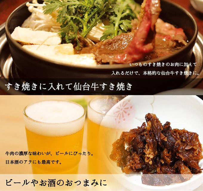 すき焼きに入れて仙台牛すき焼き、ビールやお酒のおつまみに。