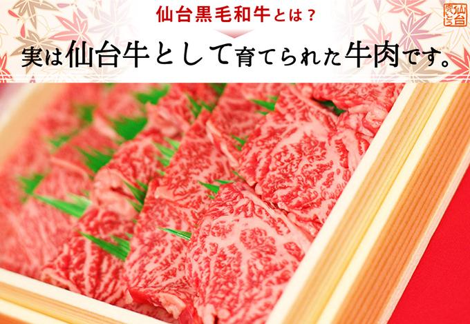 仙台黒毛和牛とは?実は仙台牛として育てられた牛肉です。