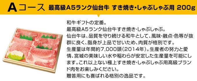 Aコース 最高級A5ランク仙台牛 すき焼き・しゃぶしゃぶ用 200g