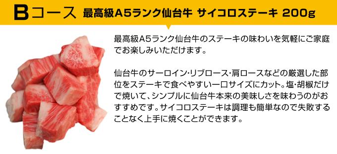 Bコース 最高級A5ランク仙台牛 サイコロステーキ 200g