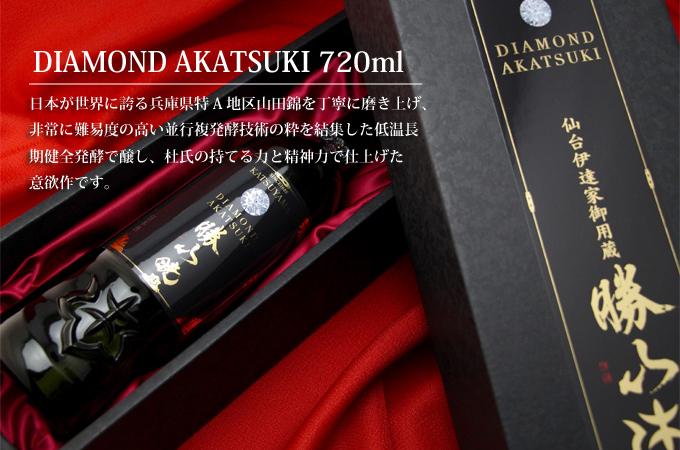 DIAMOND AKATSUKI 720ml